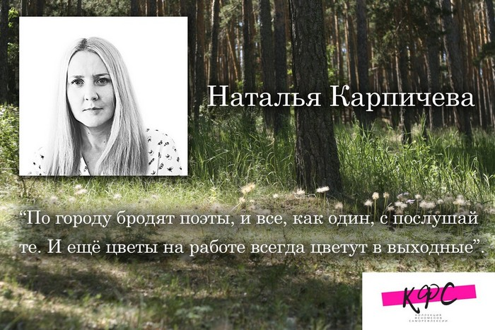 КФС. Наталья Карпичева