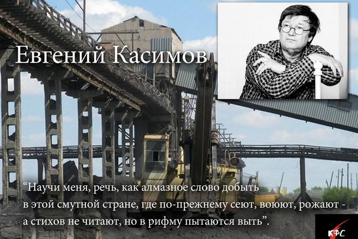 КФС. Евгений Касимов