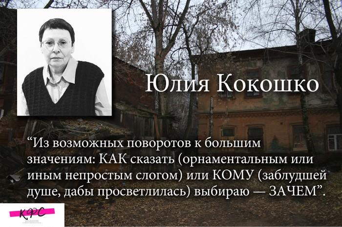 КФС. Юлия Кокошко