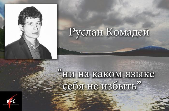 КФС. Руслан Комадей