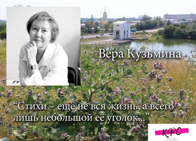 КФС. Вера Кузьмина