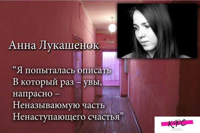 КФС. Анна Лукашенок