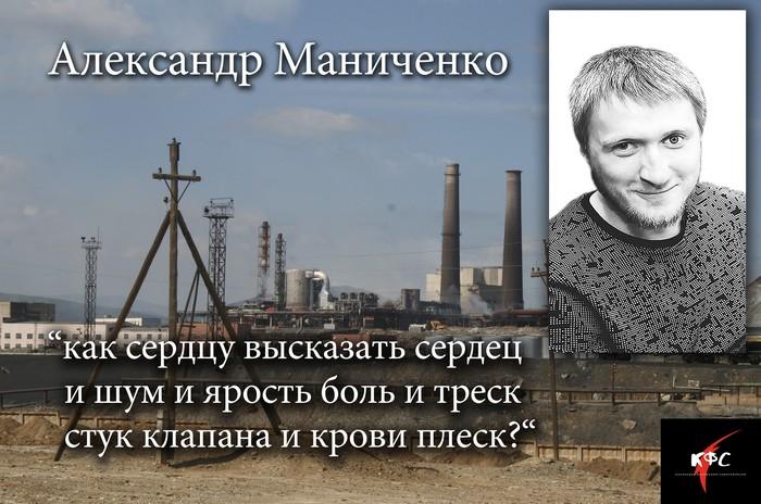 КФС. Александр Маниченко