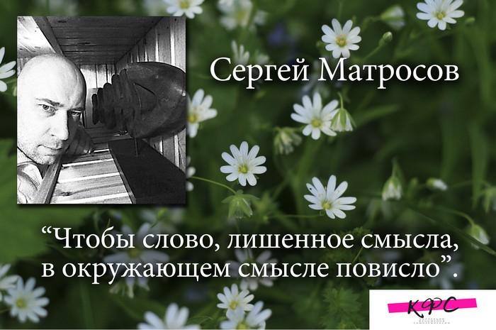 КФС. Сергей Матросов