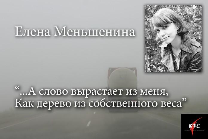 КФС. Елена Меньшенина