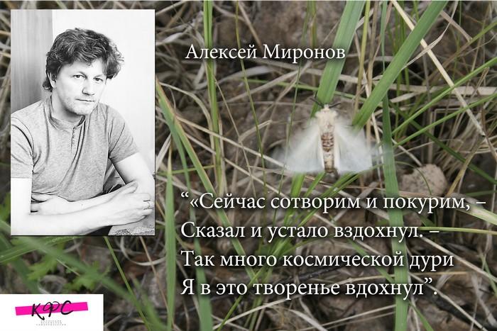КФС. Алексей Миронов