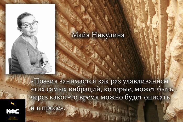 КФС. Майя Никулина