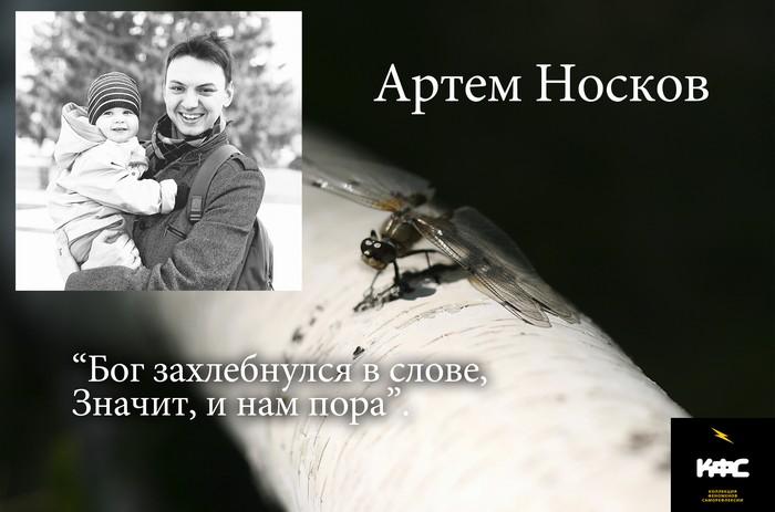 КФС. Артём Носков