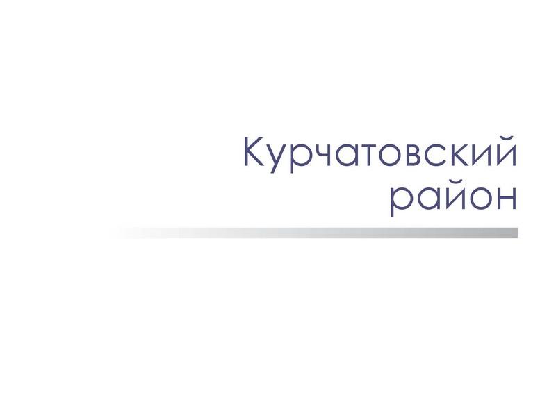 Детали. Курчатовский район