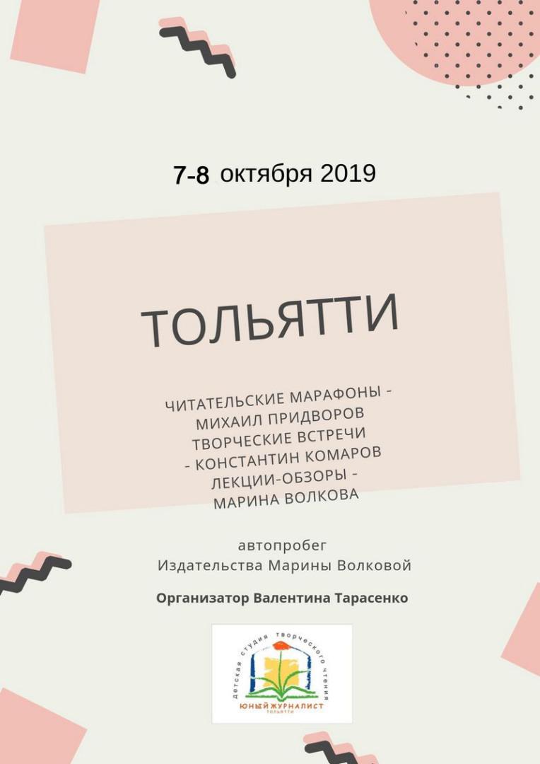 Тольятти, у Тарасенко