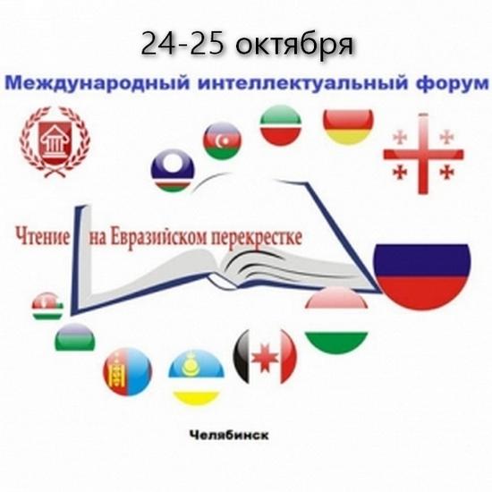 Чтение на евразийском перекрестке-2019
