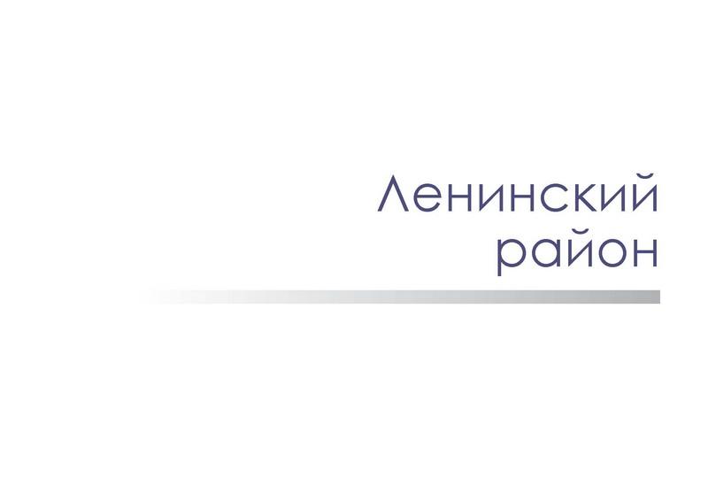 Детали. Ленинский район