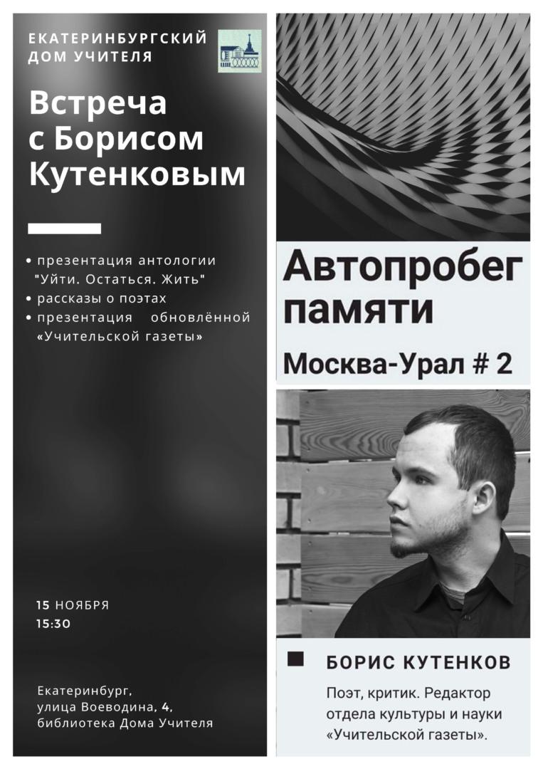 Борис Кутенков в Екатеринбурге