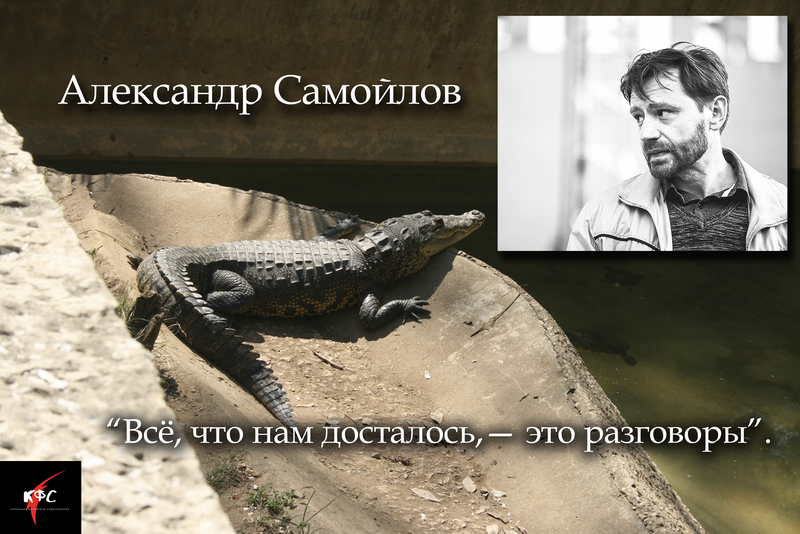 КФС. Александр Самойлов
