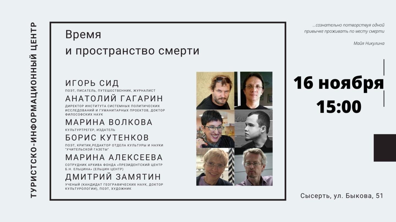 Автопробег памяти Москва-Урал-2