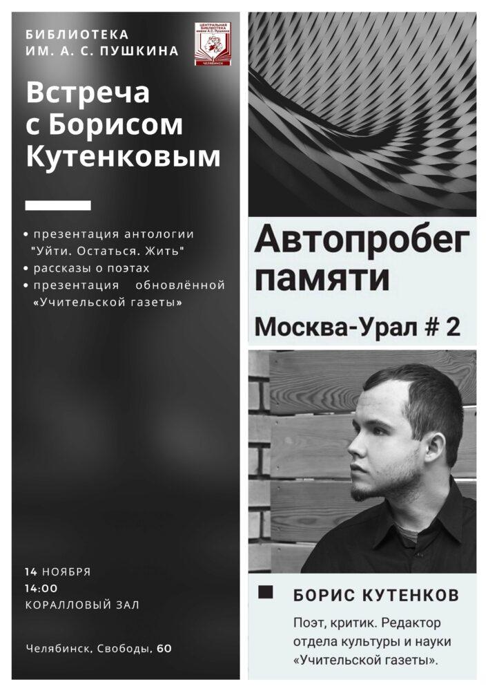 Борис Кутенков в Челябинске