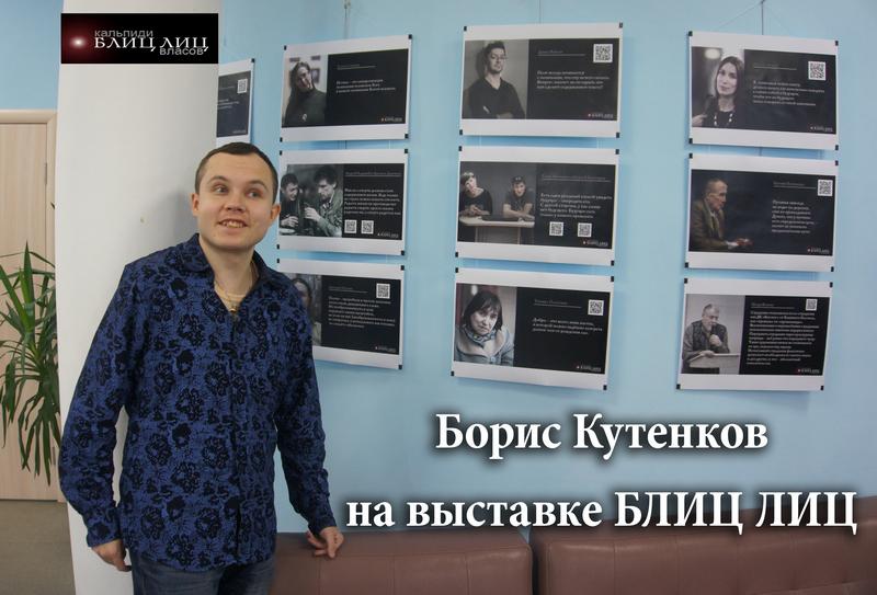 Борис Кутенков о БЛИЦ ЛИЦ