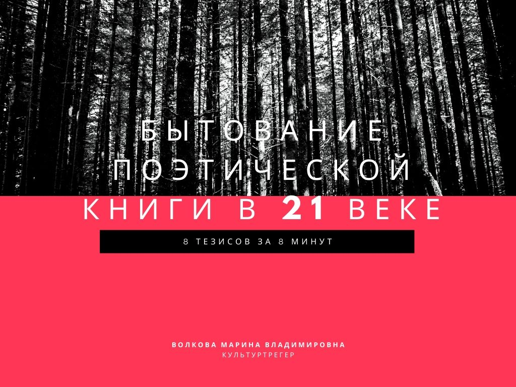 Бытование поэтической книги в 21 веке