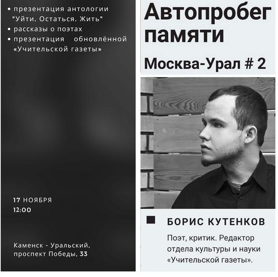 Кутенков в Каменске-Уральском