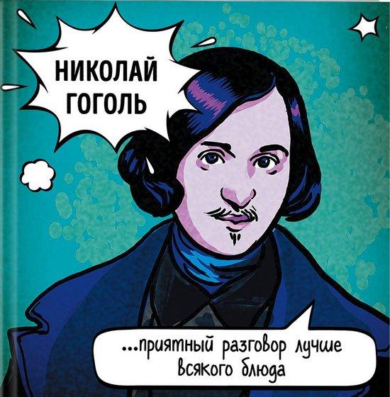 Гоголь и улица Гоголя