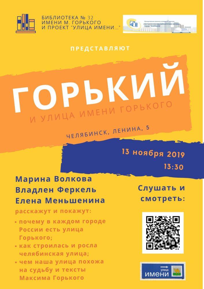 Горький в библиотеке имени Горького