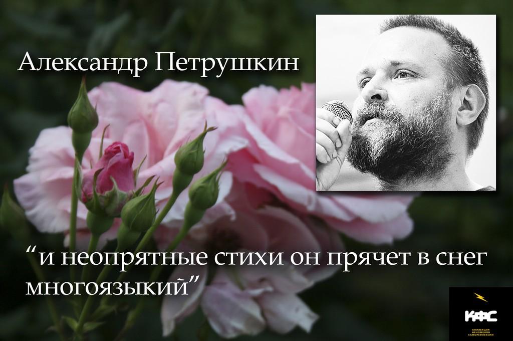КФС. Александр Петрушкин