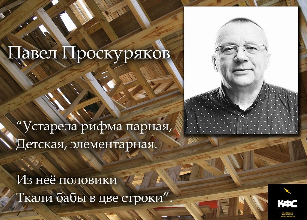 КФС. Павел Проскуряков