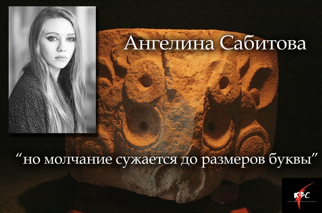 КФС. Ангелина Сабитова