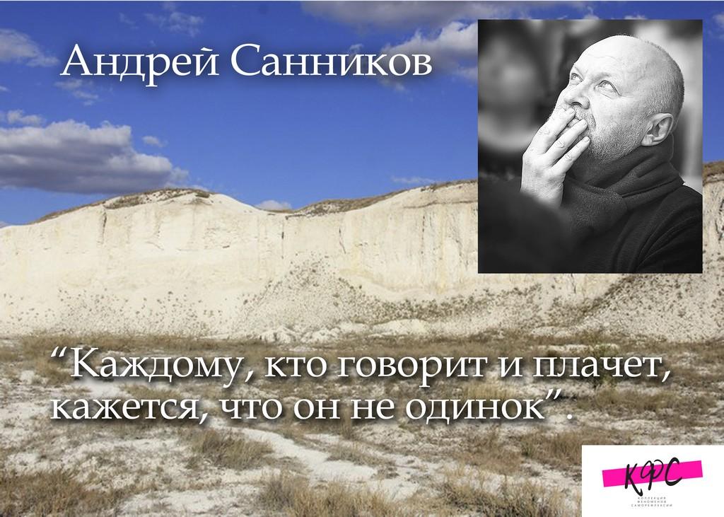 КФС. Андрей Санников