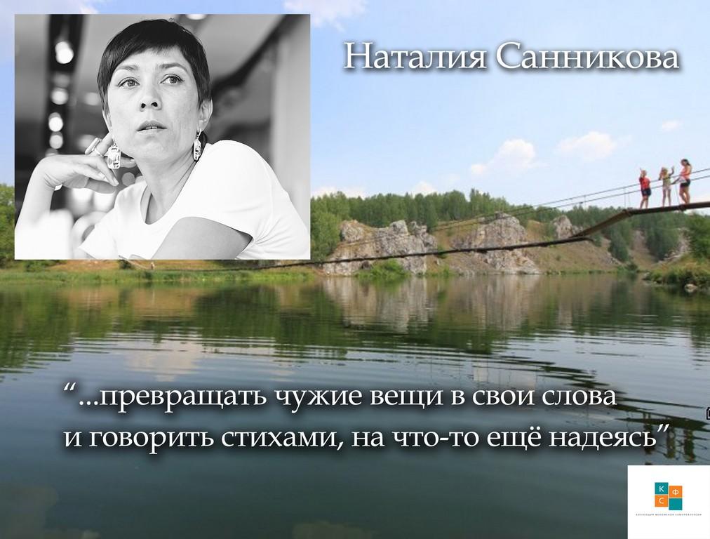 КФС. Наталия Санникова