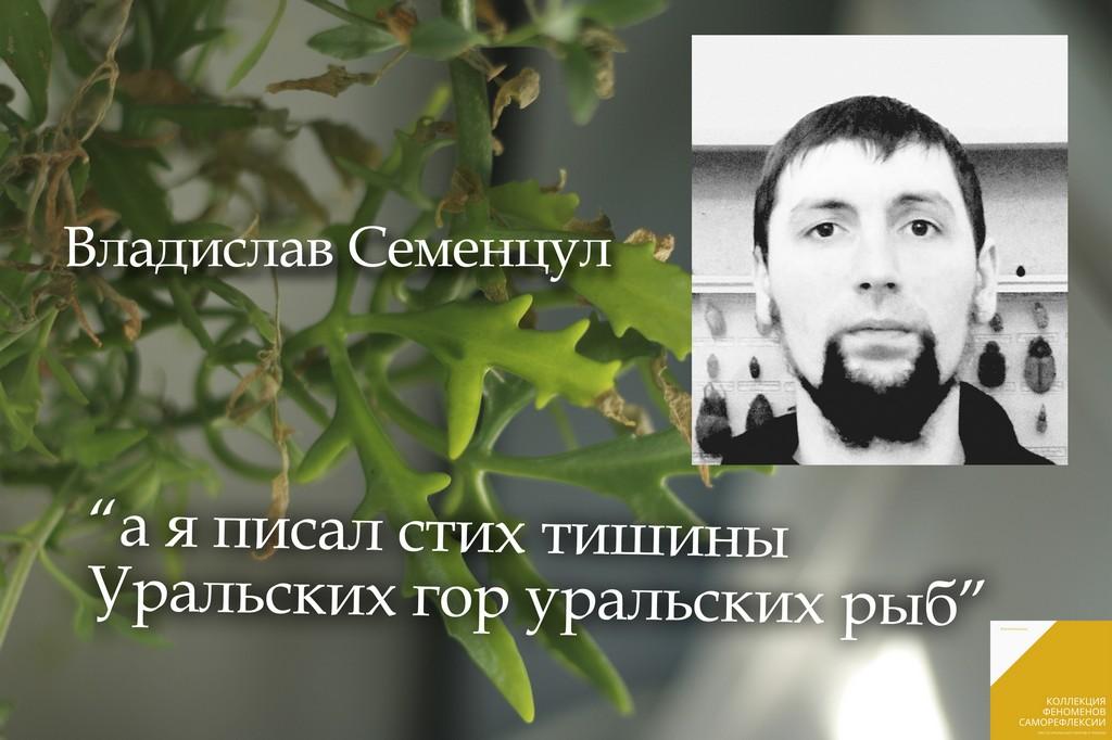 КФС. Владислав Семенцул