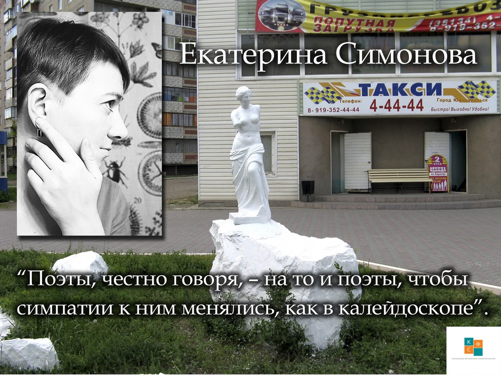 КФС. Екатерина Симонова