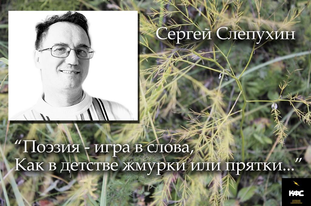 КФС. Сергей Слепухин