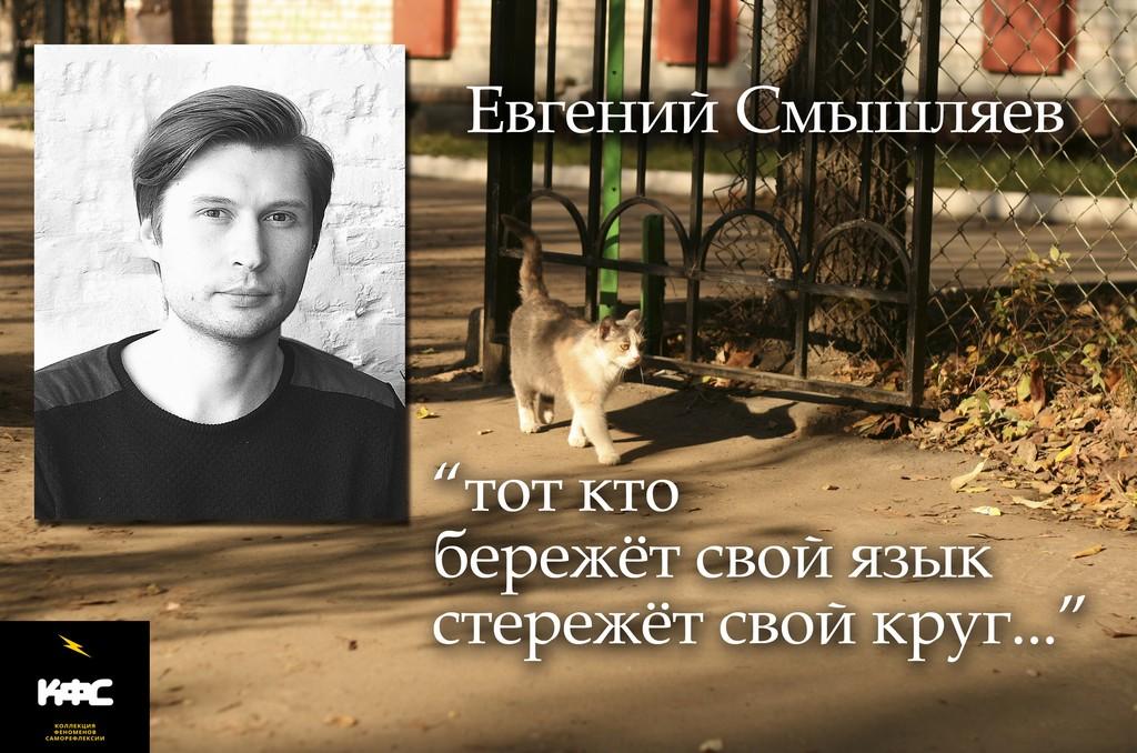 КФС. Евгений Смышляев