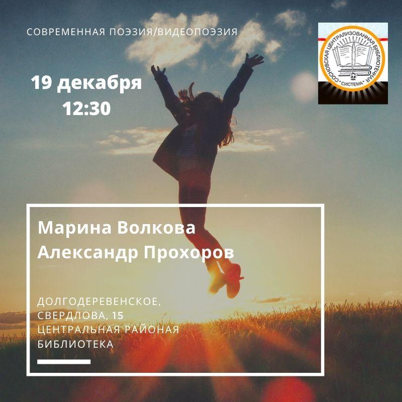 Встреча в Долгодеревенском