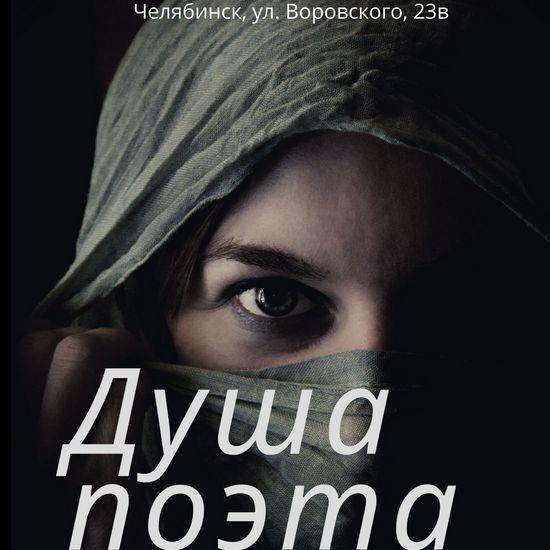 """В гостях у """"Души поэта"""""""