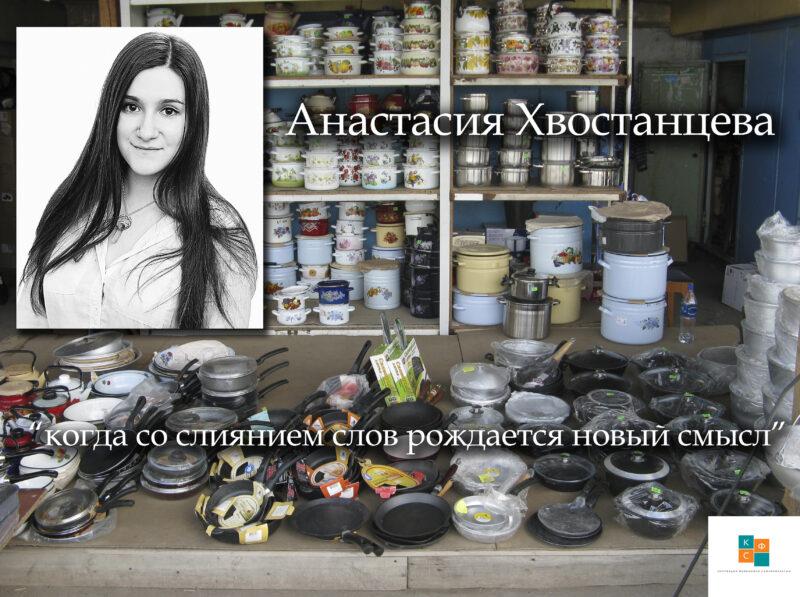 КФС. Анастасия Хвостанцева