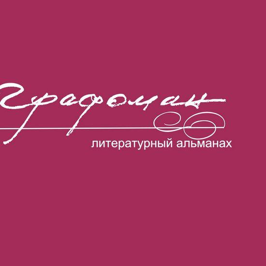 """40-й """"Графоман"""""""