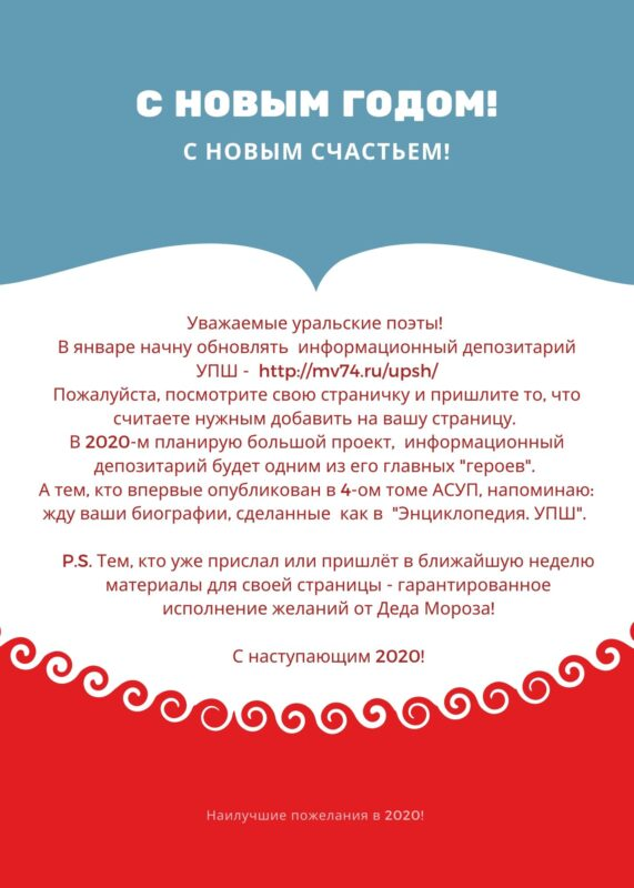 Всех уральских поэтов - с новыми проектами!