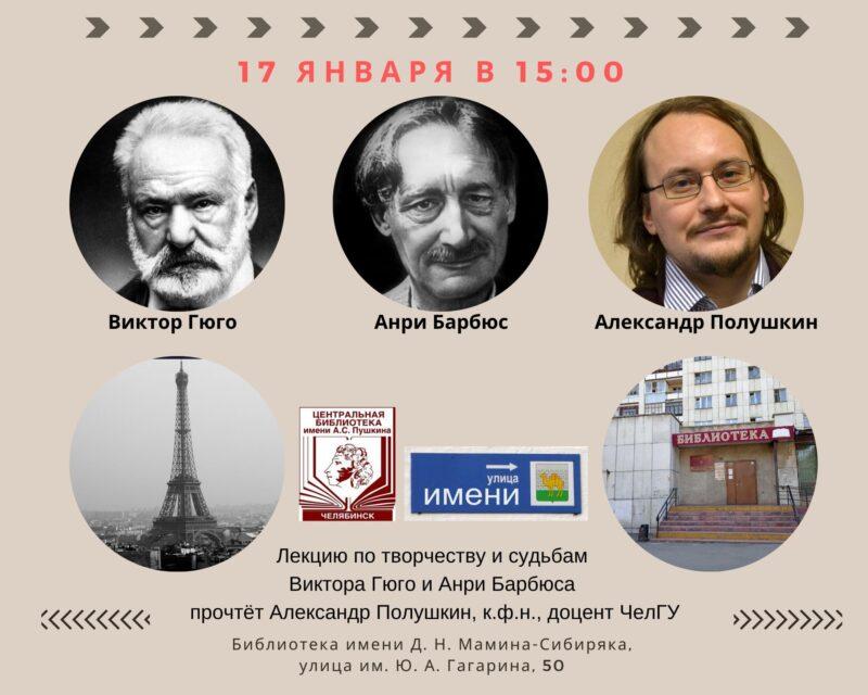 Гюго, Барбюс и Полушкин