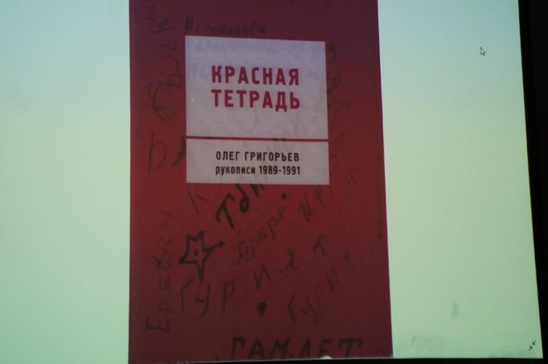 Сапгировские чтения. День первый