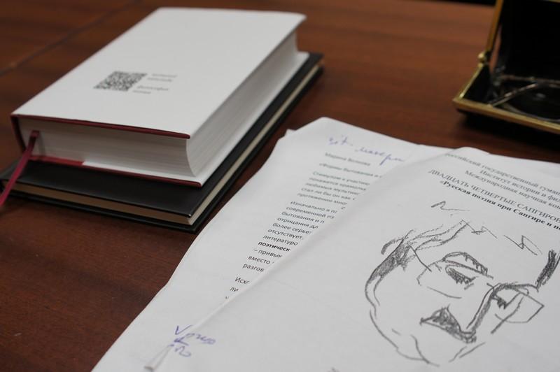 Сапгировские чтения. День второй