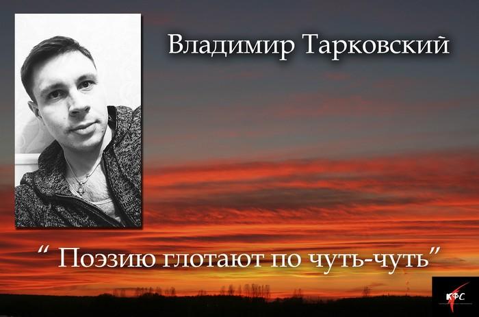 КФС. Владимир Тарковский