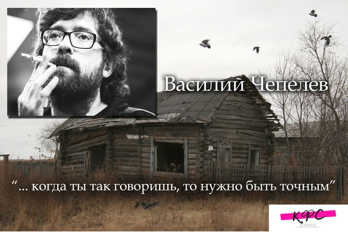 КФС. Василий Чепелев