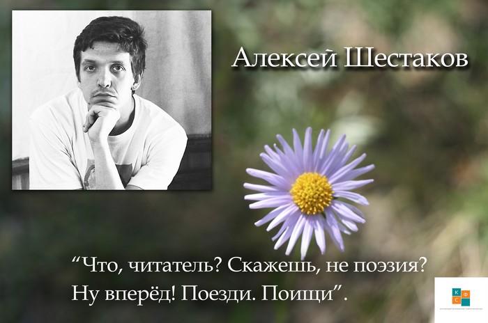 КФС. Алексей Шестаков