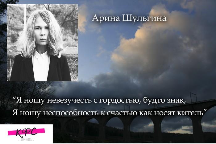 КФС. Арина Шульгина