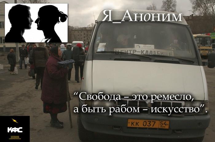 КФС. Я_Аноним