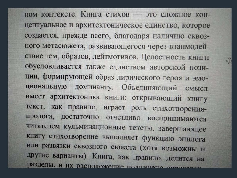 Презентация к докладу на Сапгировских чтениях