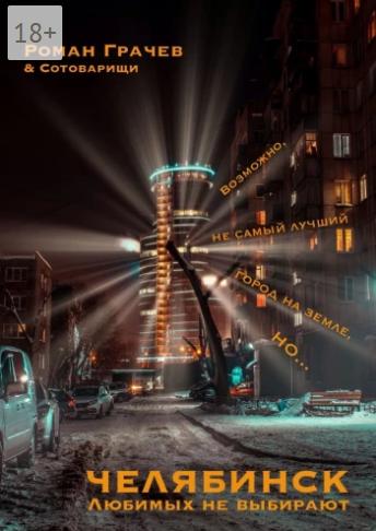 https://ridero.ru/books/chelyabinsk_lyubimykh_ne_vybirayut/?fbclid=IwAR2kztvvmyu8SMqHmL4Y7TjI_UcJdgv_ywMT7od7Xkj2o1Rl_gWuW-yYatI#