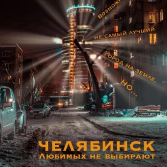 Книга челябинцев о Челябинске
